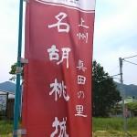 「名胡桃城址」のご案内。大河「真田丸」に向け改修工事決定!